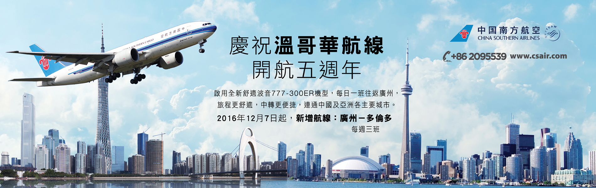 chinasourthairline-web1900x600px-chtr