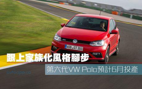 跟上家族化風格腳步  第六代VW Polo預計6月投產